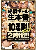 「絶頂ギャル生本番10連発!!VOL.2」のパッケージ画像