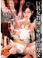 「巨乳女教師の家庭訪問乱交 木村マイ 伊織舞衣」のパッケージ画像