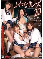「ふたなりレズ 20」のパッケージ画像