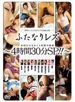 「業界No.1ふたなりレズ名場面全集 4時間30分SP!!」のパッケージ画像