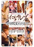 業界No.1ふたなりレズ名場面全集 4時間30分SP!! PART2