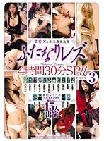 業界No.1ふたなりレズ名場面全集 4時間30分SP!! PART3