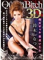 「痴女ギャル童貞いじり 3D 鈴木なつ」のパッケージ画像
