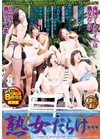 「熟女だらけ… 南国プールサイドはフェロモン熟女5人衆」のパッケージ画像