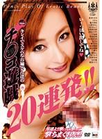 「キレイでスケベなお姉さん達のチ○コ遊戯20連発!!」のパッケージ画像
