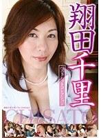 翔田千里ベストヒットコレクション [DVD]