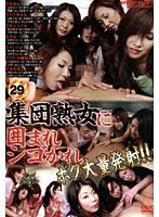 「集団熟女に囲まれシゴかれボク大量発射!!」のパッケージ画像