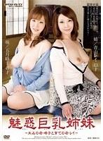 魅惑巨乳姉妹 どっちのお母さんが好き? 青山レイ 五月峰子