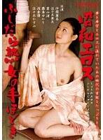 「昭和エロス ふしだら熟女の手ほどき」のパッケージ画像