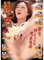 月刊熟女秘宝館 愛欲の渦にまみれる濡れ紫陽花