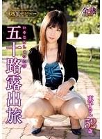 「五十路露出旅 東子さん 52歳」のパッケージ画像