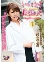 「いいなり美熟女 清楚ぶって淫乱な歯科医 菜々子45歳」のパッケージ画像