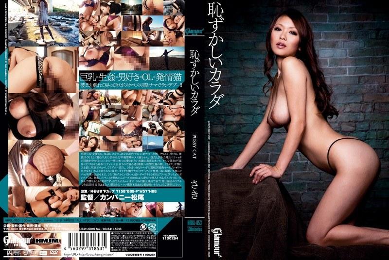 [HMGL-053] 恥ずかしいカラダ PUSSY CAT さき.-Censored -2