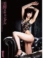 「美脚スキャンダル 22歳帰郷 宮村ななこ」のパッケージ画像