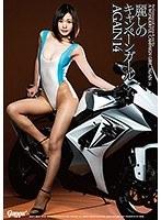 「麗しのキャンペーンガールAGAIN 14 愛菜と百合香」のパッケージ画像