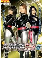 「女戦闘員悲話 壱」のパッケージ画像
