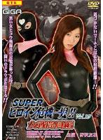 「スーパーヒロイン危機一髪!! VOL.19 女戦闘員編」のパッケージ画像