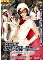 「スーパーヒロイン危機一髪!! VOL.20 美少女仮面オーロラ」のパッケージ画像