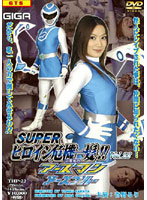 「スーパーヒロイン危機一髪!! VOL.22 惑星戦隊アースマン アースブルー」のパッケージ画像
