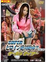 「スーパーヒロイン絶体絶命!! Vol.19」のパッケージ画像