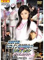 「スーパーヒロイン絶体絶命!! Vol.20」のパッケージ画像