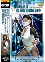 「スーパーマスクヒロイン 2」のパッケージ画像