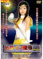 「ヒロイン陵辱 VOL.05 セーラーシャイン 光の美少女戦士」のパッケージ画像