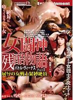 女闘神残酷物語(バトル・ヴィーナス)Part1 屈辱の女戦士緊縛絶頂 加藤ツバキ