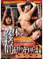 女体拷問研究所 セカンド DEMON'S JUNCTION Vol.15 強奪 MUZAN!極淫錯乱肉餌食 村上涼子