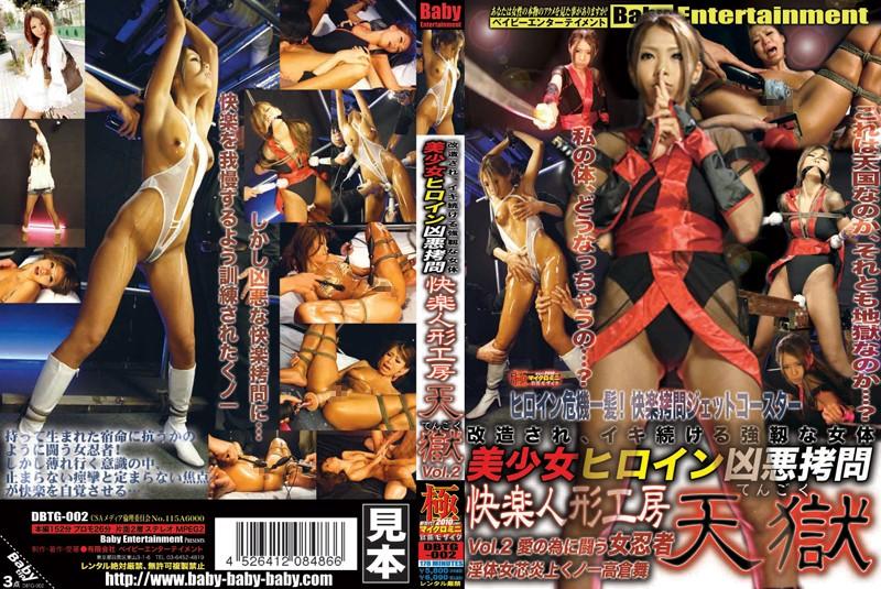 美少女ヒロイン凶悪拷問快楽人形工房天獄Vol.2 高倉舞