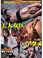 「美人女医恥辱拷問アクメ 1st Doctor 姫川りな先生」のパッケージ画像