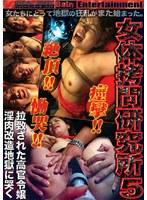 女体拷問研究所 5