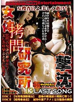 女体拷問研究所 vol.13 LAST SONG ?撃沈?