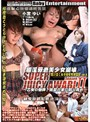 SUPER JUICY AWABI SEASON II 狂い泣く女子校生残酷哀歌 極淫辱逝美少女崩壊 Vol.4