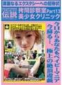 拷問診察室 美少女クリニック 13 Baby Entertainment SUPER 伝説 COLLECTION