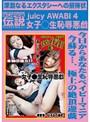juicy AWABI 4 Baby Entertainment SUPER 伝説 COLLECTION