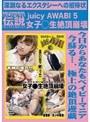juicy AWABI 5 Baby Entertainment SUPER 伝説 COLLECTION