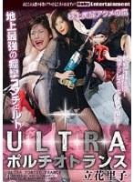 ULTRA ポルチオトランス
