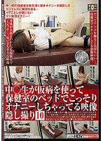 中○生が仮病を使って保健室のベッドでこっそりオナニーしちゃってる映像隠し撮り 10