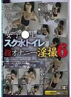 「女子校生スク水トイレ指オナニー淫撮 6」のパッケージ画像