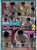「湘南海の家シャワールーム盗撮 若妻・熟女編 2」のパッケージ画像