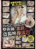 「買い物帰りの主婦が整体師に悪戯された盗撮映像流出」のパッケージ画像