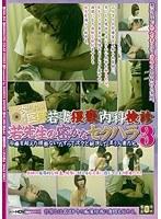 「若妻猥褻内科検診 若先生の密かなセクハラ 3」のパッケージ画像