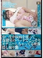 「中○生が仮病を使って保健室のベッドでこっそりオナニーしちゃってる映像隠し撮り 12」のパッケージ画像