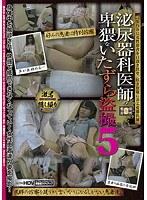 「泌尿器科医師の卑猥ないたずら盗撮 5」のパッケージ画像