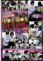 「小児科医師中●生・高●生SEX治療盗撮 7」のパッケージ画像