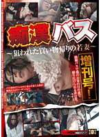 「痴漢バス 〜狙われた買い物帰りの若妻〜増刊号!」のパッケージ画像