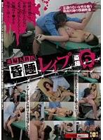 「産婦人科医昏○レ○プ盗撮 6」のパッケージ画像