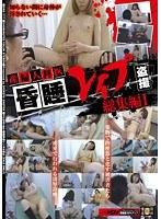 「産婦人科医昏睡レイプ盗撮 総集編 1」のパッケージ画像
