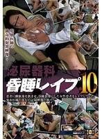 「泌尿器科昏睡レイプ 10」のパッケージ画像